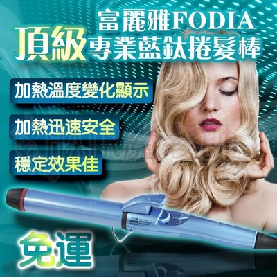 【現貨免運】富麗雅FODIA T-32 專業藍鈦捲髮棒 五段控溫 環球電壓 出國可使用 *HAIR魔髮師*