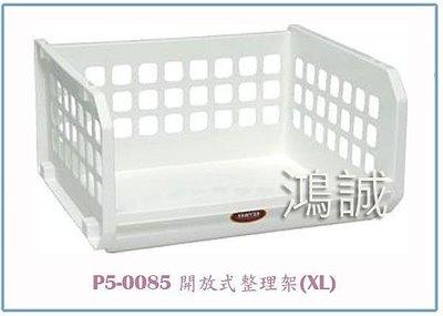 『峻呈』(全台滿千免運 不含偏遠 可議價)聯府 P50085 P5-0085 6入 開放式整理架(XL) 收納架 置物架