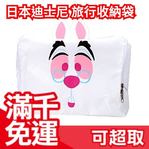 日本【Disney 兔子先生】迪士尼 皮克斯 漫威 美國隊長 三眼怪毛怪 旅行衣物收納袋 S號 ☆JP PLUS+