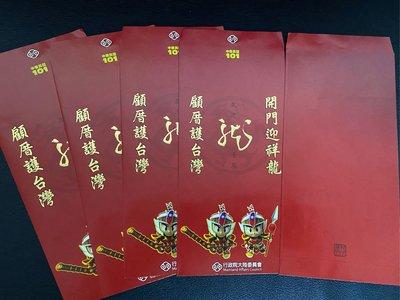 中華民國101陸委會紅包袋5入