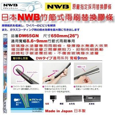 和霆車部品中和館—日本NWB 寬幅9mm 三節式/ 竹節式雨刷專用 石墨雨刷替換膠條 DW65 26