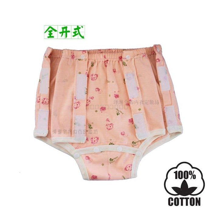 小賴的店--夏季薄款純棉易穿脫護理內褲老年人病人全開側開型粘貼式三角內褲