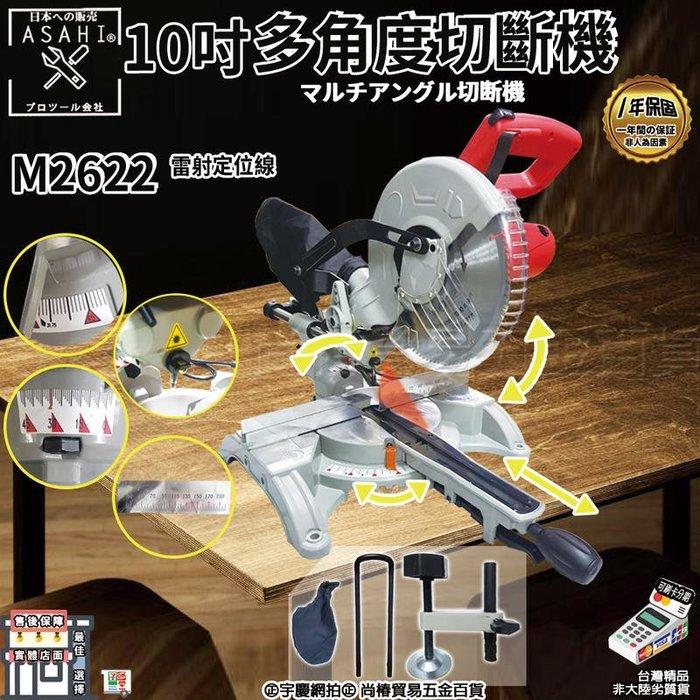 ㊣宇慶S舖㊣3期0利率|M2622|升級日本軸承 日本ASAHI 10吋滑桿式 多角度切斷機 附雷射線 非SM2502R