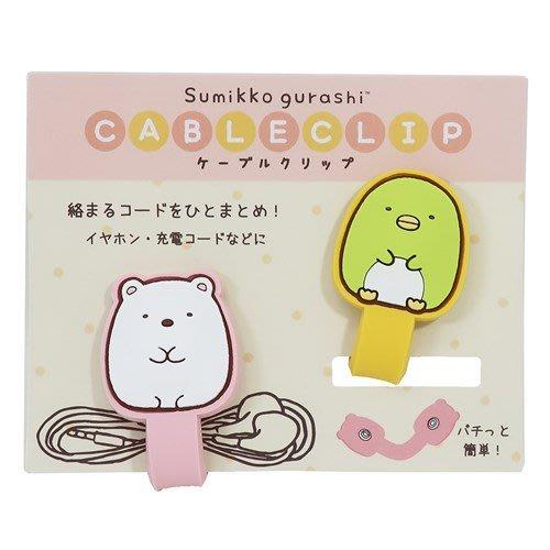 《散步生活雜貨-文具散步》日本進口 San-X Sumikko 角落生物 白熊+企鵝 集線器 耳機線扣(2款一組)