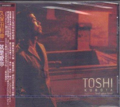 SONY 久保田利伸 就是愛你 Nothing but your love (CD) 全新