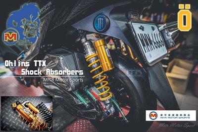 ☆麥可倉庫機車精品☆【OHLINS TTX 頂級 全可調 避震器 雙避震款】五代 勁戰 四代 BWSR 雷霆S JETS