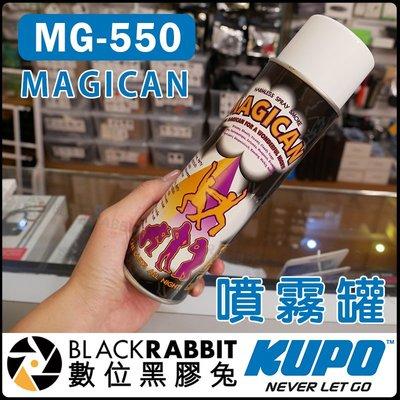 數位黑膠兔【 KUPO MG-550 無害 煙霧 噴霧罐 MAGICAN 】 夜店 特效 萬聖節 派對 煙霧 影片 電影