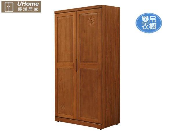 【UHO】 太陽花雙吊半實木衣櫃  免運費 HO18-816-6