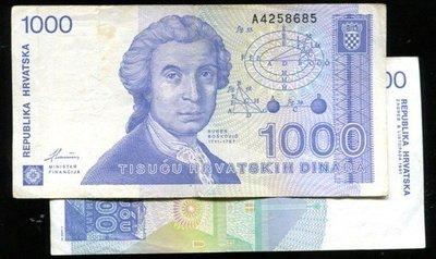 CROATIA(克羅埃西亞紙鈔),P22,1000-DINAR,1991,品相美VF
