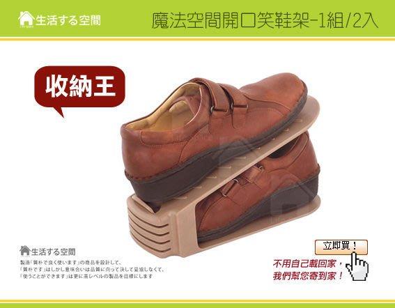 【生活空間】魔法空間開口笑鞋架-1組/2入/鞋架/鞋子收納/鞋櫃收納『6組以上免運費』