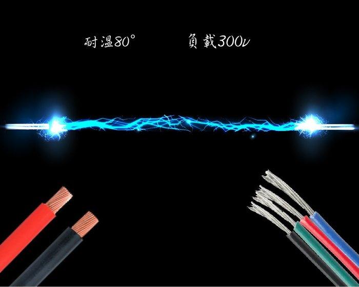 綠能基地㊣七彩電源線 電線 四色接線 4PIN 延長電線 燈條電源線 電源線 燈條接線 延長線