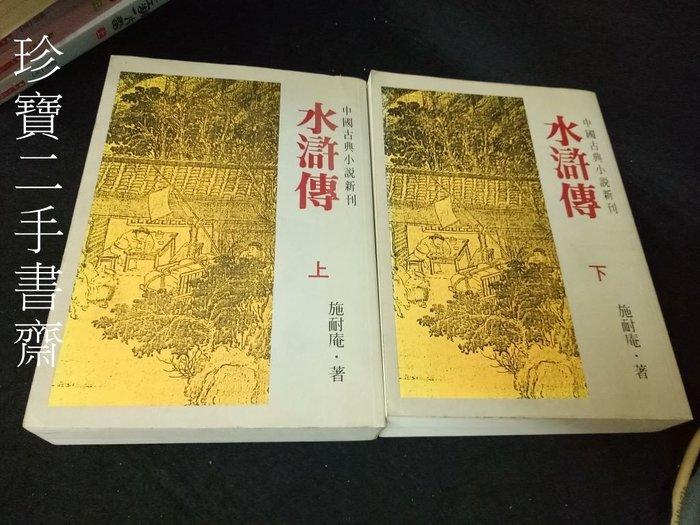 【珍寶二手書齋FA111】水滸傳ISBN:9570802863施耐蓭 聯經