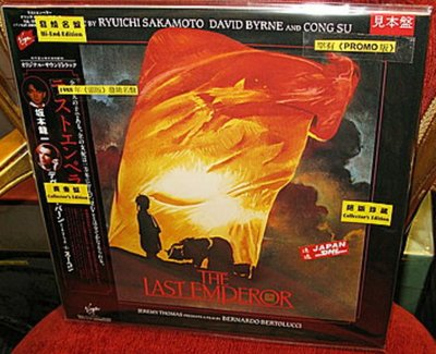 The Last Emperor soundtrack 1987 Japanese Promo LP NOS 全新日本頭版黑膠