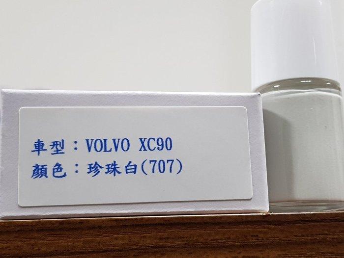 <名晟鈑烤>艾仕得(杜邦)Cromax 原廠配方點漆筆.補漆筆 VOLVO XC90 顏色:珍珠白(707)