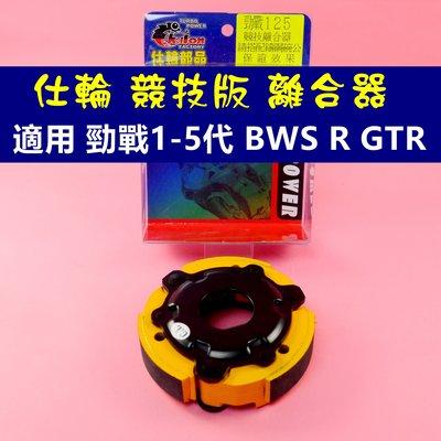 仕輪 競技版 離合器 傳動 後組 適用 勁戰 一代戰 二代戰 三代戰 四代戰 五代戰 BWS R GTR AERO