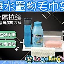 【樂購王】強力無痕貼《瀝水置物架X毛巾架》無痕貼 收納架 肥皂架 毛巾架 浴室收納 廚房收納【B0376】