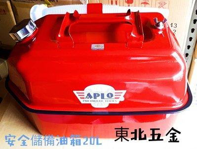 附發票(東北五金) 正日本 APLO 20公升 安全儲備油箱 油筒 油桶 金屬油桶 儲油桶.機車汽油桶.煤油箱