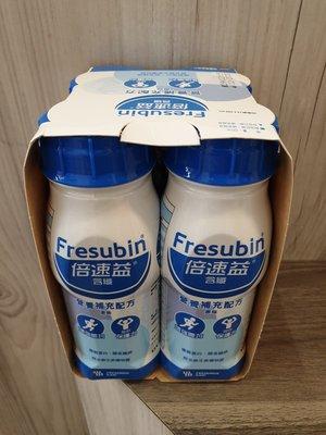倍速益營養補充配方 Fresubin(組合)