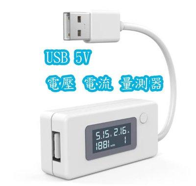 5V 電壓電流檢測器 USB5V 電壓電流測量器 測試器 科普 研發 電子線路測試維修