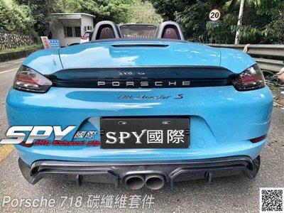 SPY國際 保時捷 Porsche 718 cayman S boxster GTS 碳纖維 尾翼