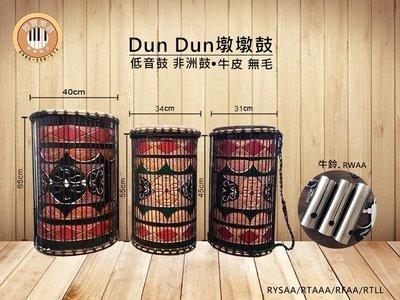 《∮聯豐樂器∮》DunDun/ 墩墩鼓/ 非洲鼓/ 低音鼓(無毛)《桃園現貨》