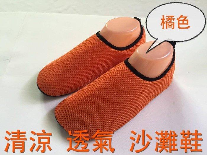 ☆鞋墊哥☆超透氣 網布鞋 赤足皮膚鞋 海邊玩耍就是要騷包!(橘色款)