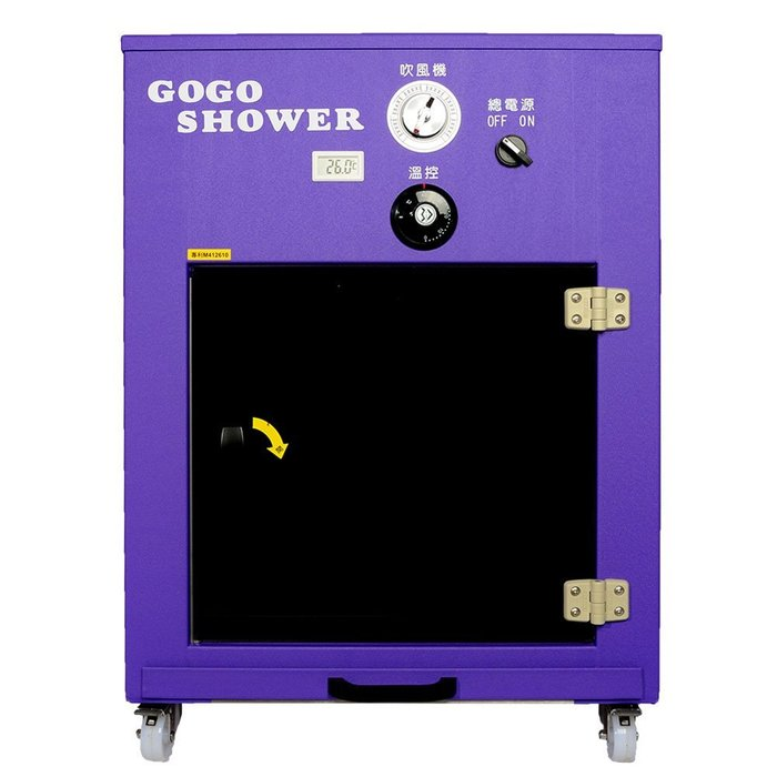 【GOGOSHOWER狗狗笑了】紫蘿蘭小型除菌寵物烘毛箱