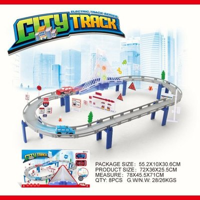 【玩具大亨】城市急速軌道車182公分,現貨供應中,工廠出貨、價格合理、品質保證!