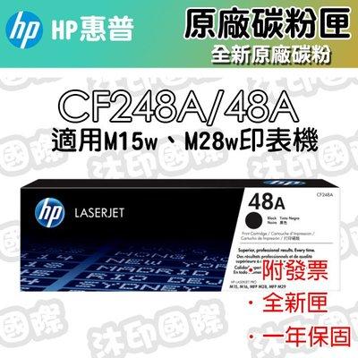 [沐印國際] HP 原廠 碳粉 48A 248A 惠普 碳粉匣 M15a/M15w/M28a/M28w OA 耗材