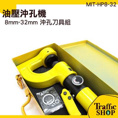 手動油壓沖孔機 電動油壓沖孔機 油壓沖孔機  液壓開孔器 洗孔機 油壓 MIT-HP8-32
