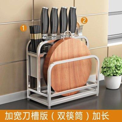 不銹鋼刀架廚房用品砧板菜刀架菜板刀具架子刀座置物架收納架禮物