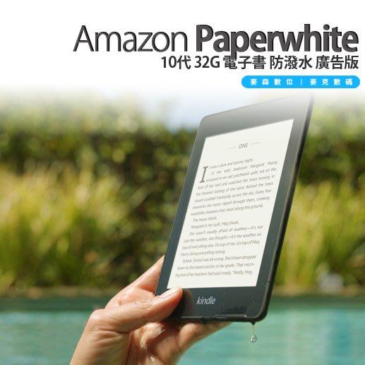 現貨 美版 Kindle Paperwhite 10代 32G 電子書 2019新版 防潑水 廣告版 含稅 贈螢幕貼