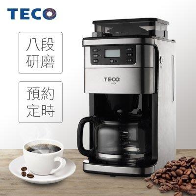 【全新含稅】TECO 東元 自動研磨美式咖啡機 YF1002CB (非聲寶 Siroca 迪朗奇)