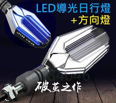 LED導光日行燈+方向燈/檔車方向燈/野狼/酷龍/雲豹/KTR/忍者/靈獸方向燈/T1/T2/T3/LED方向燈/重機