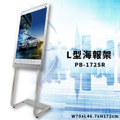 【限時特價】PB-172SR 海報曲線展示架 L型海報架 亮光銀 DM架 海報架 文宣 廣告 菜單架 活動看板