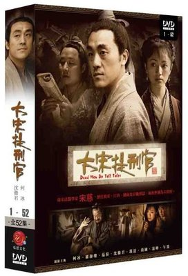 <<影音風暴>>(大陸劇1521)大宋提刑官  DVD 全52集  何冰 沈傲君(下標即賣)12