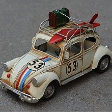 美式復古鐵皮金龜車模型~loft 民宿 餐飲 居家 攝影(兩款可選)*Vesta 維斯塔*