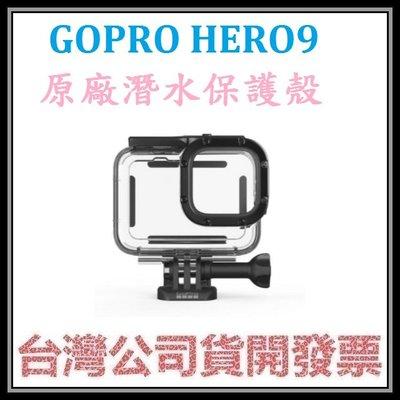 咪咪3C 台北全新盒裝開發票台灣公司貨 GOPRO HERO9原廠防水保護殻 防水60公尺 HERO9防水殻