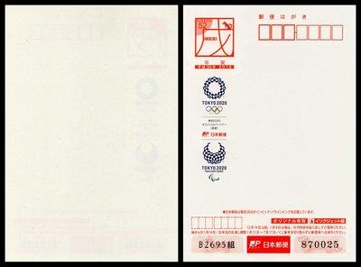 鼎豐古泉錢幣古玩古董收藏 【現貨】日本郵資明信片 2020東京奧運會 2018年狗年賀年號碼