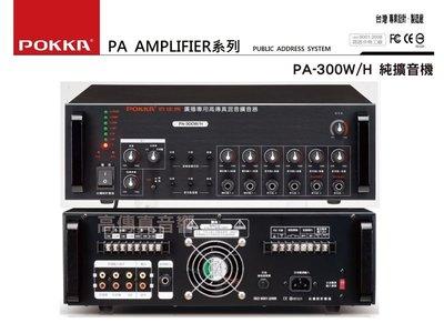高傳真音響【 PA-300W/H 】3...