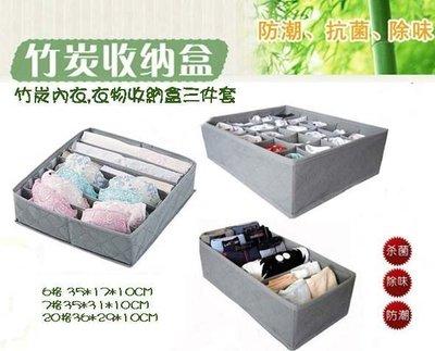 防潮,  抗菌,  除味~~ 竹炭收納箱 /  內衣收納盒 /  (6格,  7格,  20格)三件套  竹炭收納盒 台中市