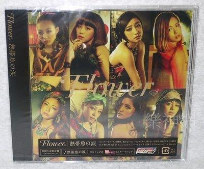 (EXILE放浪兄弟 師妹) FLOWER-熱帶魚的眼淚 (日版期間生產限定盤CD)~全新!免競標~