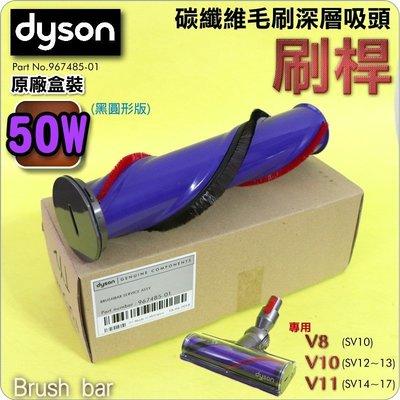 #鈺珩#Dyson【原廠盒裝刷桿-50W黑圓形版】碳纖維毛刷深層吸頭SV10 SV12 SV14 V8 V10地毯吸頭 新北市