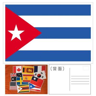 〈世界國旗明信片〉古巴 Cuba 明信片