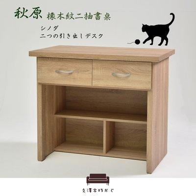 書桌【UHO】「久澤木柞」秋原-橡木紋二抽書桌/免運