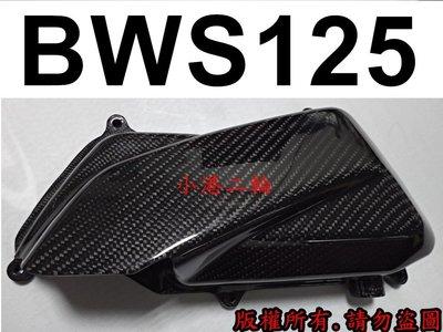 【小港二輪】現貨!!BWS125 正碳纖維 卡夢 空濾蓋 大B BWS.空濾外蓋.舊大B