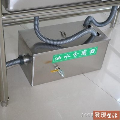 新品 免運  不銹鋼隔油池污水處理設備小型飯店餐飲廚房專用油水分離器過濾器【發現生活】