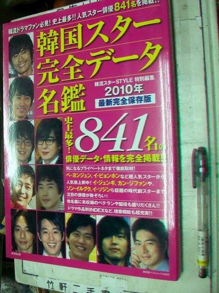 【竹軒二手書店-1203】『韓國明星完全名鑑』內收錄841名男女明星 日文書 2009年 廣濟堂