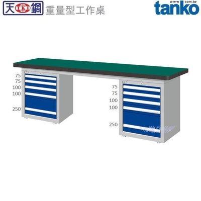 (另有折扣優惠價~煩請洽詢)天鋼WAD-77054N重量型工作桌.....有耐衝擊、耐磨、不鏽鋼、原木等桌板可供選擇