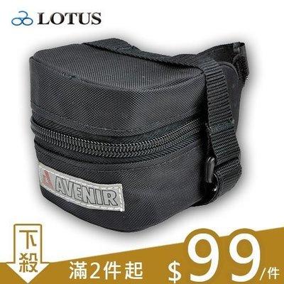 LOTUS單車袋工廠直營~滿2件,每件99元~Avenir~S01免工具粘扣條座墊袋坐管包